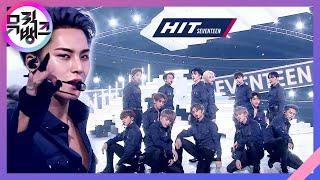 HIT - 세븐틴(SEVENTEEN) [뮤직뱅크 Music Bank] 20190802