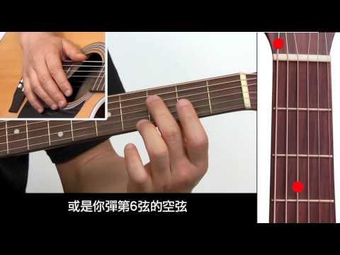 吉他入門免費教學3:開放把位C大調音階