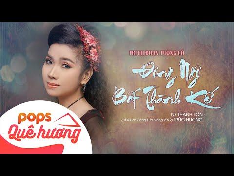 Trích đoạn Tuồng Cổ Đông Ngô Bất Thành Kế - Trúc Hương ( Á Quân Bông Lúa Vàng 2019) ft  NS Thanh Sơn
