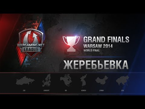 Грандфинал Wargaming.net League. Жеребьевка