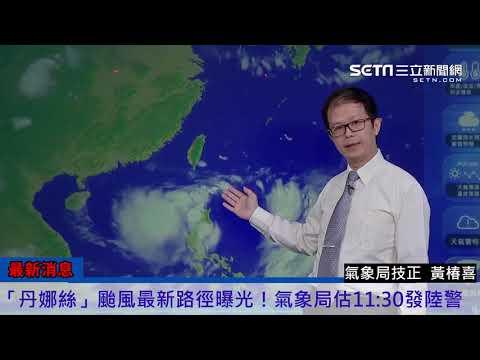 颱風丹娜絲來勢洶洶! 氣象局說明最新颱風動態|三立新聞網SETN.com