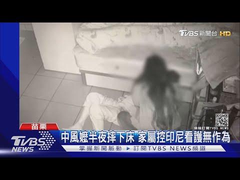 中風嬤半夜摔下床 家屬控印尼看護無作為|TVBS新聞