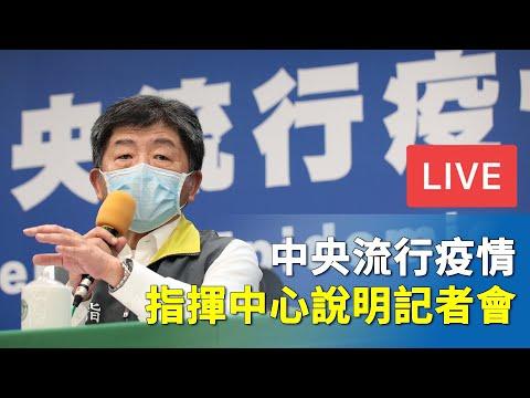 【9/23直播】鴻海子公司員工確診後續 校園BNT接種通報 指揮中心記者會