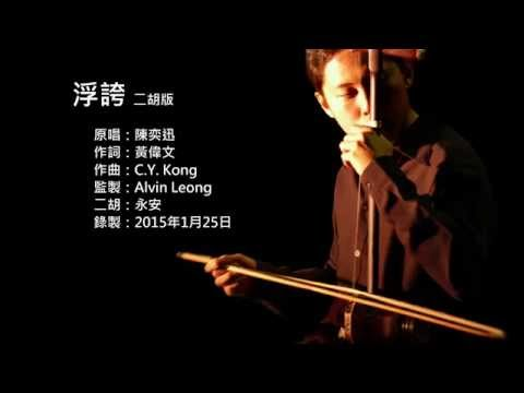 陳奕迅-浮誇 二胡版 by 永安 Eason Chan - Exaggerated (Erhu Cover)