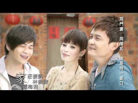 莊振凱『一聲愛』專輯《家》HD1080P《官方版》 演唱:莊振凱/林俊吉/戴梅君