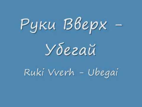 Руки Вверх - Убегай (Ruki Vverh - Ubegai)