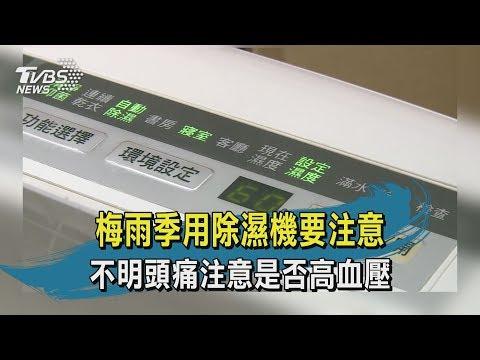 【TVBS新聞精華】20200522 十點不一樣 梅雨季用除濕機要注意  不明頭痛注意是否高血壓