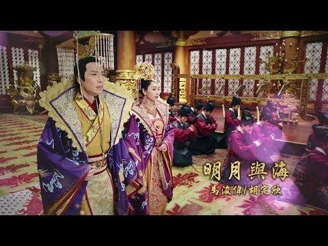 馬浚偉/胡定欣 - 明月與海 (劇集