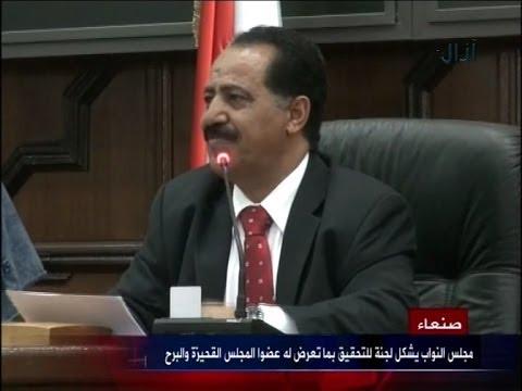 مجلس النوا ب يشكل لجنة تحقيق بما تعرض لة عضوا المجلس القحيزة والبرح