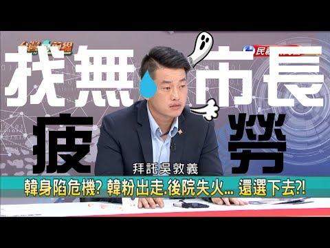 免等颱風假,韓市長天天選舉假