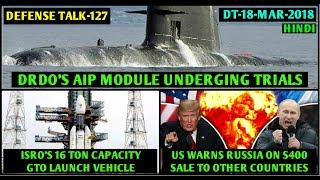Indian Defence News,DRDO new AIP module Trial,US warns Russia,ISRO 16 ton capacity launch Vehicle,