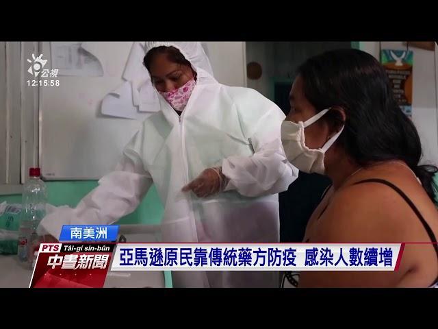 南美洲疫情持續蔓延 智利確診人數逾6萬
