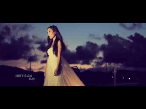 【HD】祝蘭蘭-如果真的不再愛我MV [Official Music Video]官方完整版