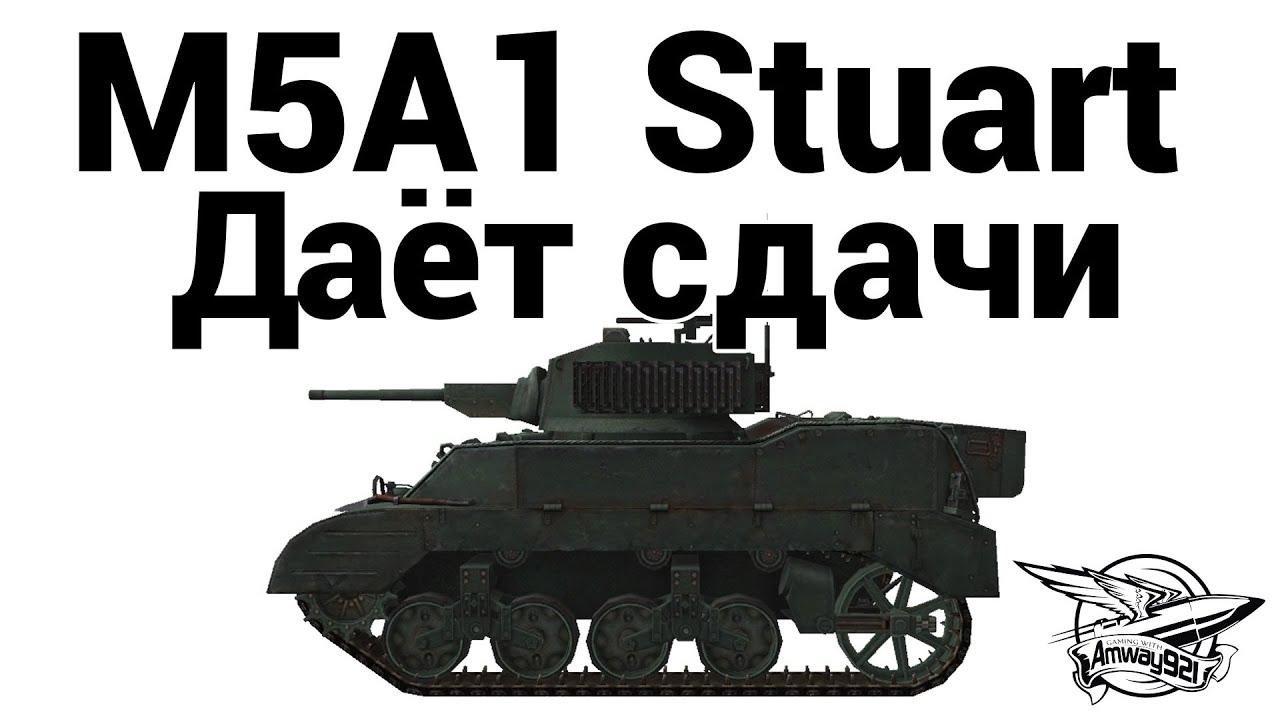 M5A1 Stuart - Даёт сдачи