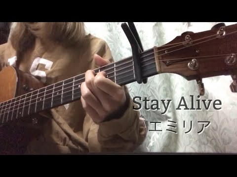 Stay Alive / エミリア  (covered by 晴田悠加) リゼロ ED2 【弾き語り】