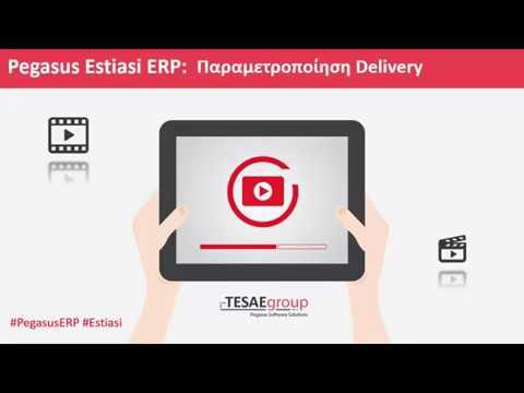 Pegasus Estiasi ERP - Παραμετροποίηση Delivery
