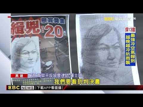 林金貴殺人案又逆轉!關9年再審無罪出獄 今又判無期@東森新聞 CH51