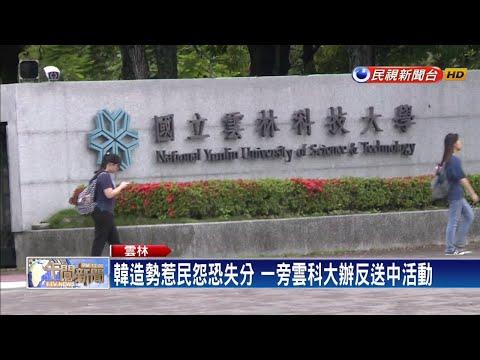 惹民怨!韓國瑜雲林造勢 交管5天7條路-民視新聞