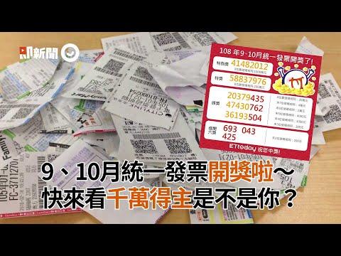 9、10月統一發票開獎~快來看千萬得主是不是你? 生活 發票