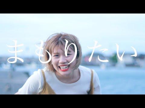森ゆめな「まもりたい」Music Video