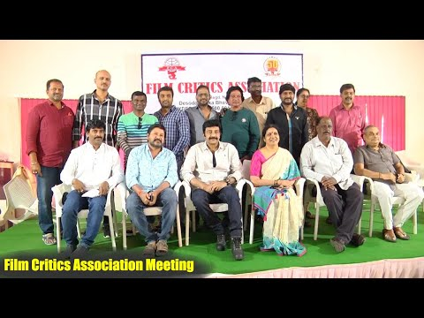 Telugu Film Critics Association Meeting Video