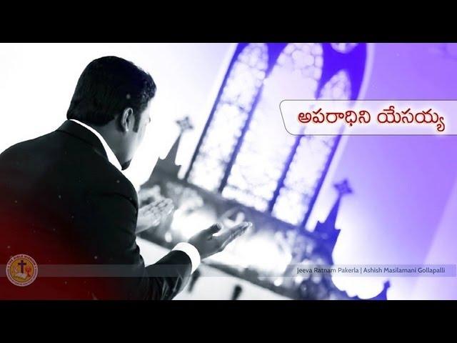 Aparaadhini Yesayya - Telugu Christian Song