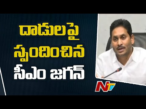 CM Jagan's first reaction over Pattabhi Ram's comments, attack on TDP offices