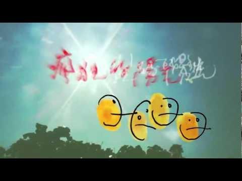 張懸{瘋狂的陽光}Lyrics Video