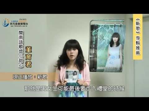 董育君《新歌》專輯推薦影片 非凡音廣播電台製作