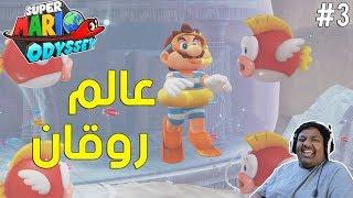 #ماريو_اوديسي : مملكة الماء ! - عالم روقان  | Super Mario Odyssey #3