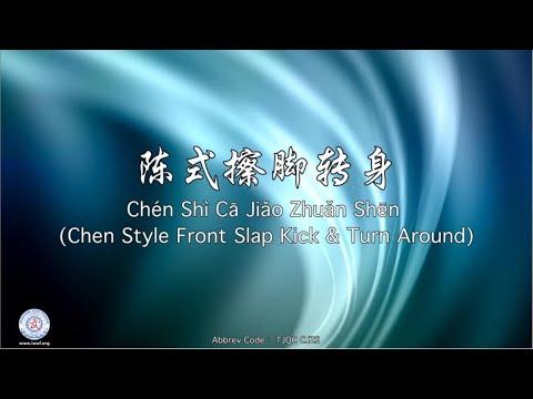 Chén Shì Cā Jiǎo Zhuǎn Shēn TJQC CJZS (Chen Style Front Slap Kick & Turn Around)