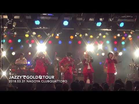 【LIVE】2018.03.31 Calmera「JAZZYでGOLDなTOUR」@NAGOYA CLUB QUATTORO