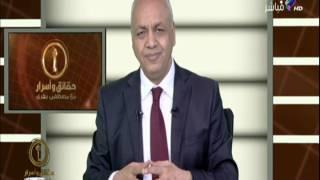 حقائق واسرار مع مصطفى بكري | الحلقة الكاملة 11-5-2017     -