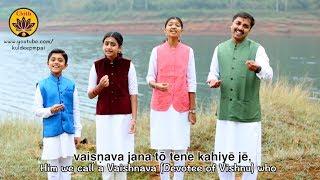 Vaishnava Janato - Vande Guru Paramparaam