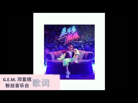 G.E.M. 邓紫棋【差不多姑娘】歌词版