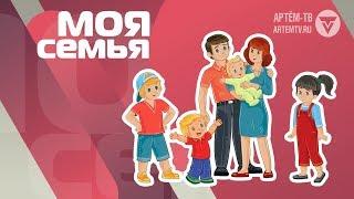 Большая семья – большое счастье