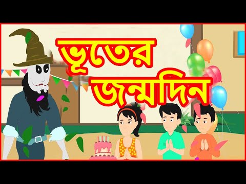 ????? ??????? | Rupkothar Golpo Bangla Cartoon Bangla Cartoon Maha Cartoon Tv Bangla
