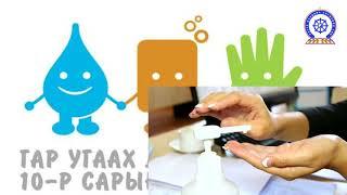 Гараа угаах Дэлхийн өдөр 10 сарын 15