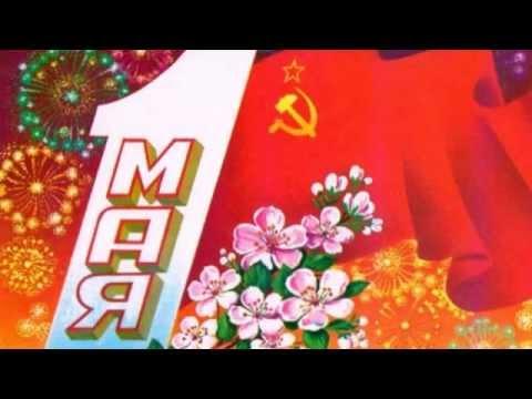 Коммунизм - Первомайское послание