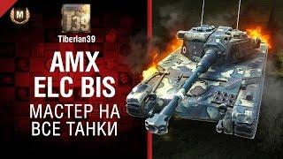 Мастер на все танки №131: AMX ELC bis - от Tiberian39