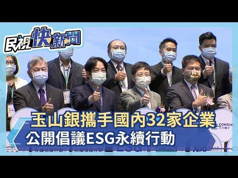 玉山銀攜手國內32家企業 公開倡議ESG永續行動-民視新聞