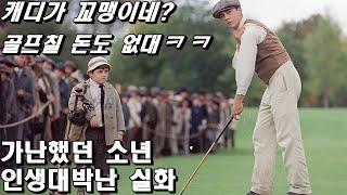 (결말포함) 가난하다고 무시받던 소년이 골프대회에 나가자 벌어지는일 (실화)(영화리뷰)