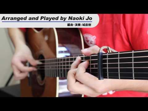 【solo guitar】「Zen zen zense(前前前世)」(Radwimps) 【TAB譜あり】映画【君の名は。】【編曲&演奏:城直樹】【Arr. & Ply by Naoki Jo】