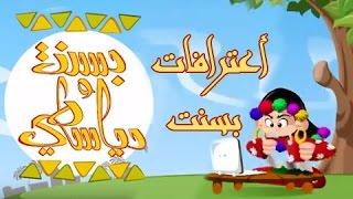 بسنت ودياسطي جـ1׃ الحلقة 09 من 30 .. اعترافات بسنت