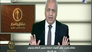 مصطفى بكرى: الرئيس السيسي هو الوحيد القادر على قيادة هذة المرحلة ...