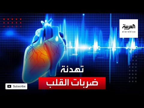 نصائح لتهدئة ضربات القلب