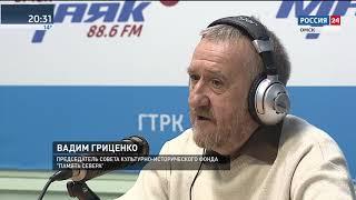 «Красная книга профессора Соловьева», природа севера, гость студии — Вадим Гриценко