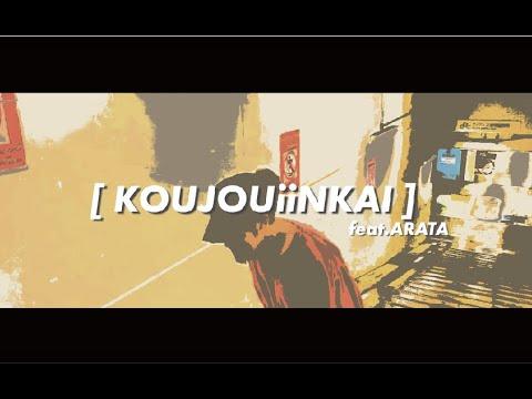 谷川POPゴリラ - KOUJOUiiNKAI feat.ARATA (WAFY)