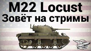 M22 Locust - Зовёт на стримы