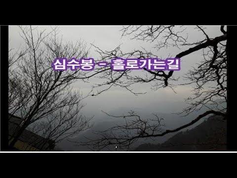 심수봉 - 홀로가는길 kpop 韓國歌謠